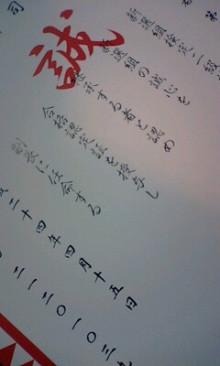 恵美の幕末日記~歳さんに想いを馳せて~-120423_2300~0001.jpg