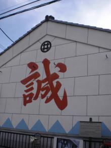 恵美の幕末日記~歳さんに想いを馳せて~-井上源三郎資料館