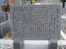 恵美の幕末日記~歳さんに想いを馳せて~-永倉新八供養碑