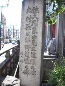 恵美の幕末日記~歳さんに想いを馳せて~-佐久間象山・大村益次郎遭難地