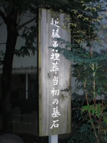 恵美の幕末日記~歳さんに想いを馳せて~-近藤勇埋葬当初の墓石