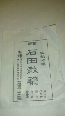 恵美の幕末日記~歳さんに想いを馳せて~-20130515084139.jpg