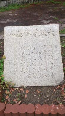 大阪築港基石