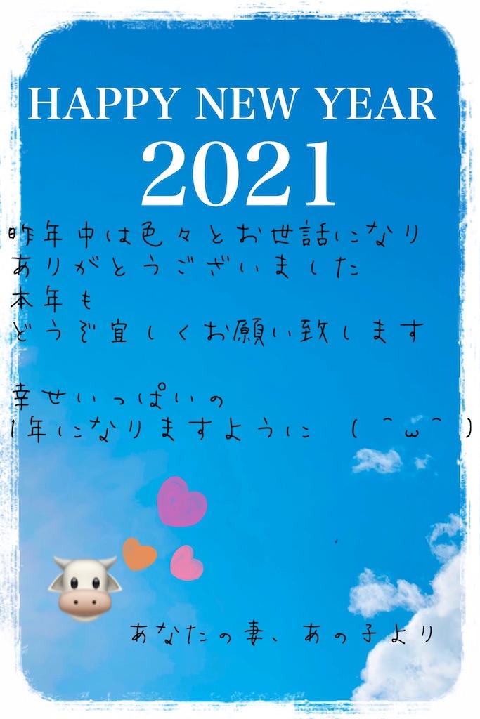 f:id:emiblog8:20210102184009j:image