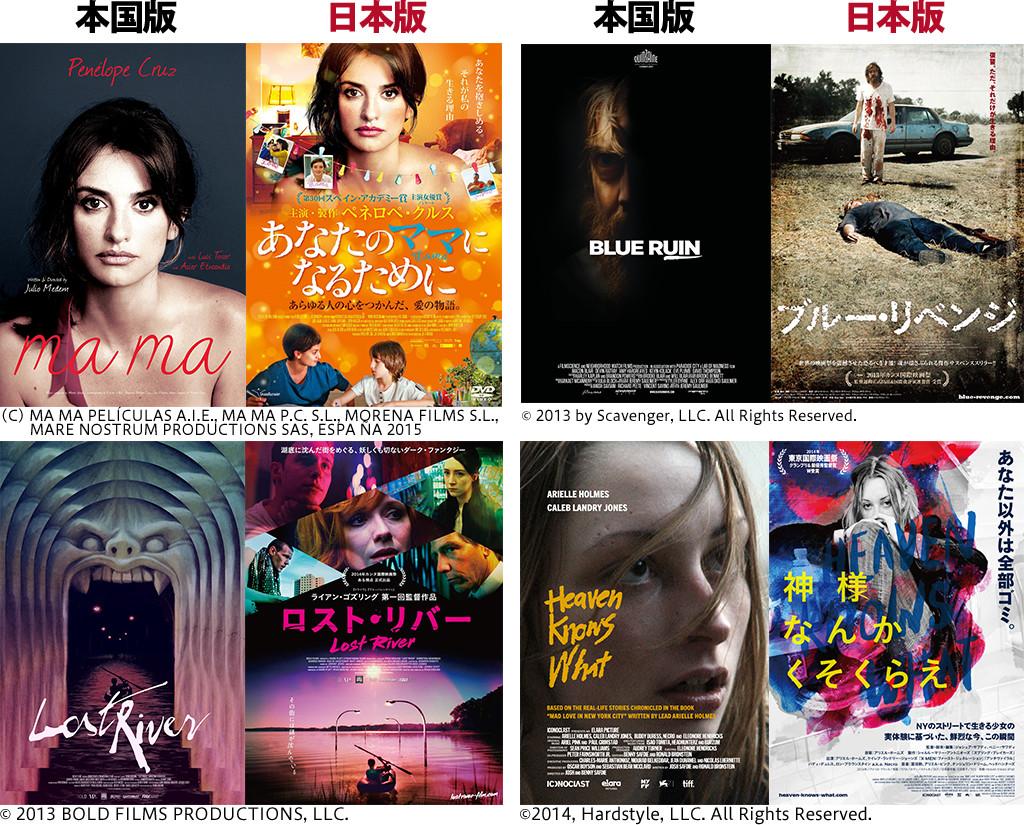 日米映画ポスター