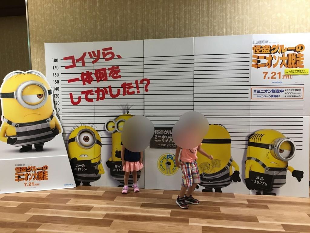 f:id:emiharukan:20170628230136j:plain