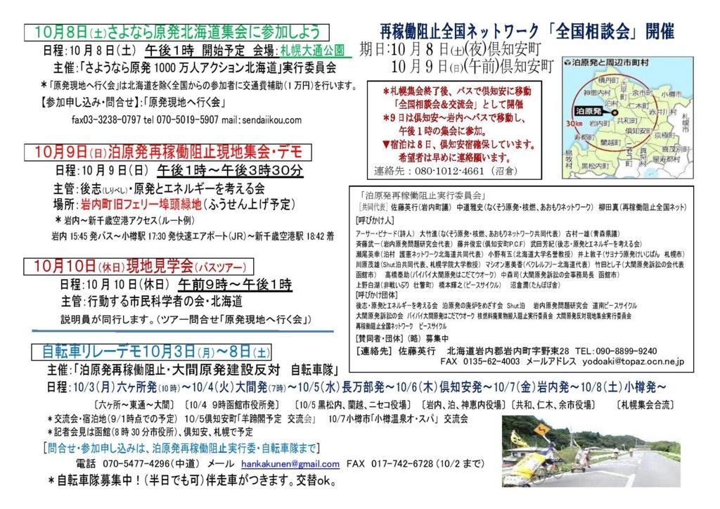 f:id:emikamassion:20160912092341j:plain