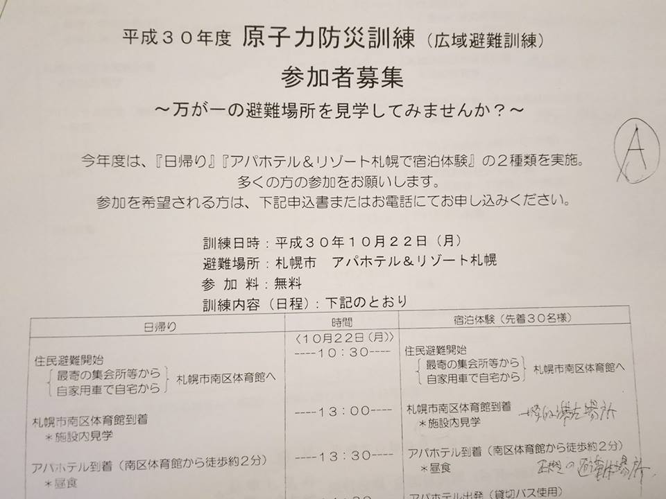 f:id:emikamassion:20181017085243j:plain