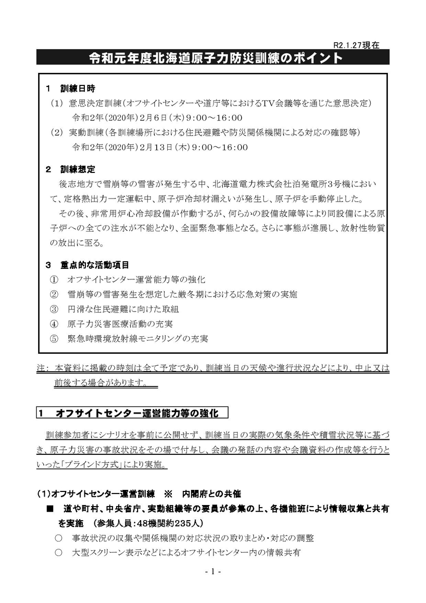 f:id:emikamassion:20200201002506j:plain