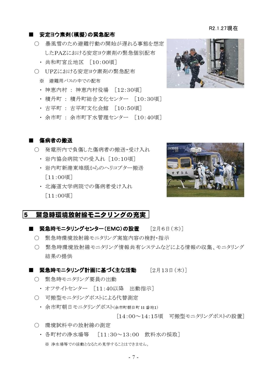 f:id:emikamassion:20200201002744j:plain