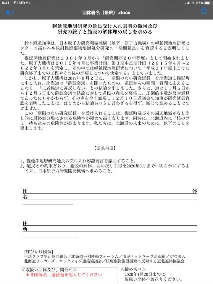 f:id:emikamassion:20200205215437j:プレーン