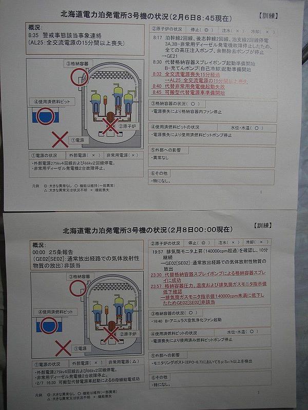 f:id:emikamassion:20200226152157j:plain