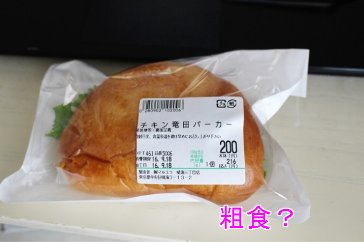竜田バーガー