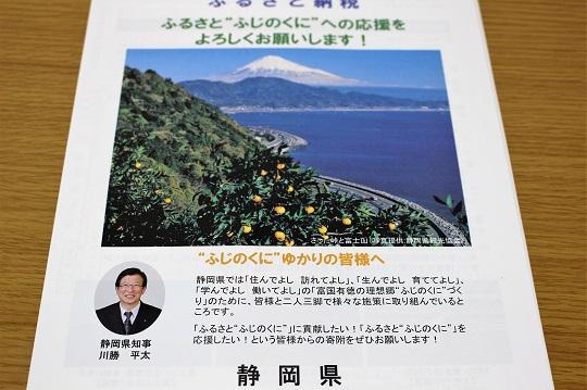 静岡県のパンフレット