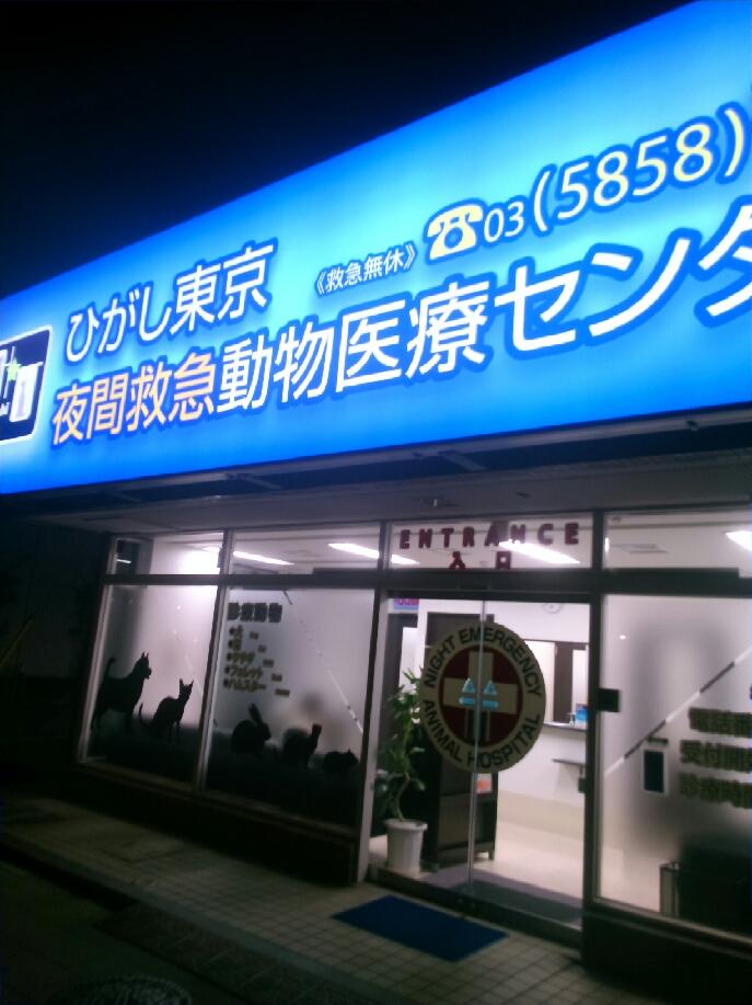 ひがし東京夜間救急動物医療センター