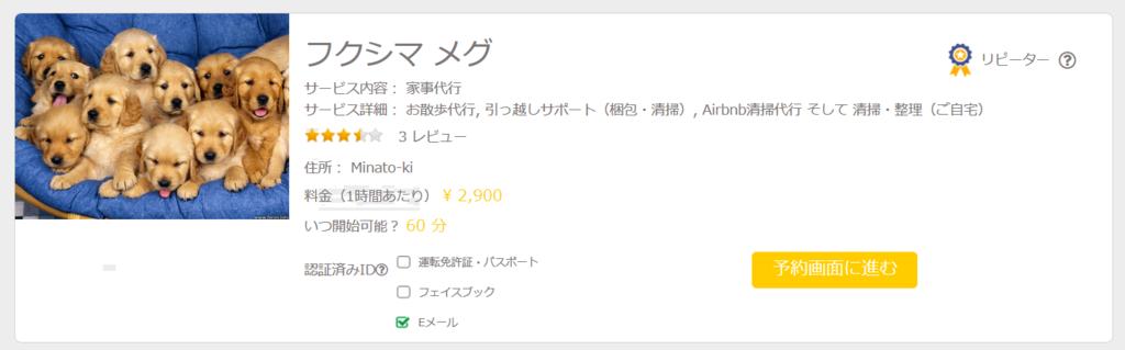 f:id:emikanzaki861:20170208161144p:plain