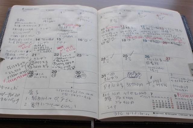 f:id:emikanzaki861:20170915232101j:plain