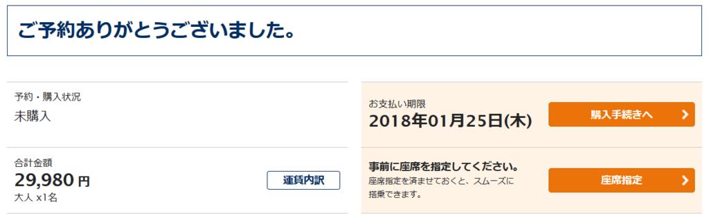 f:id:emikanzaki861:20180124202956p:plain