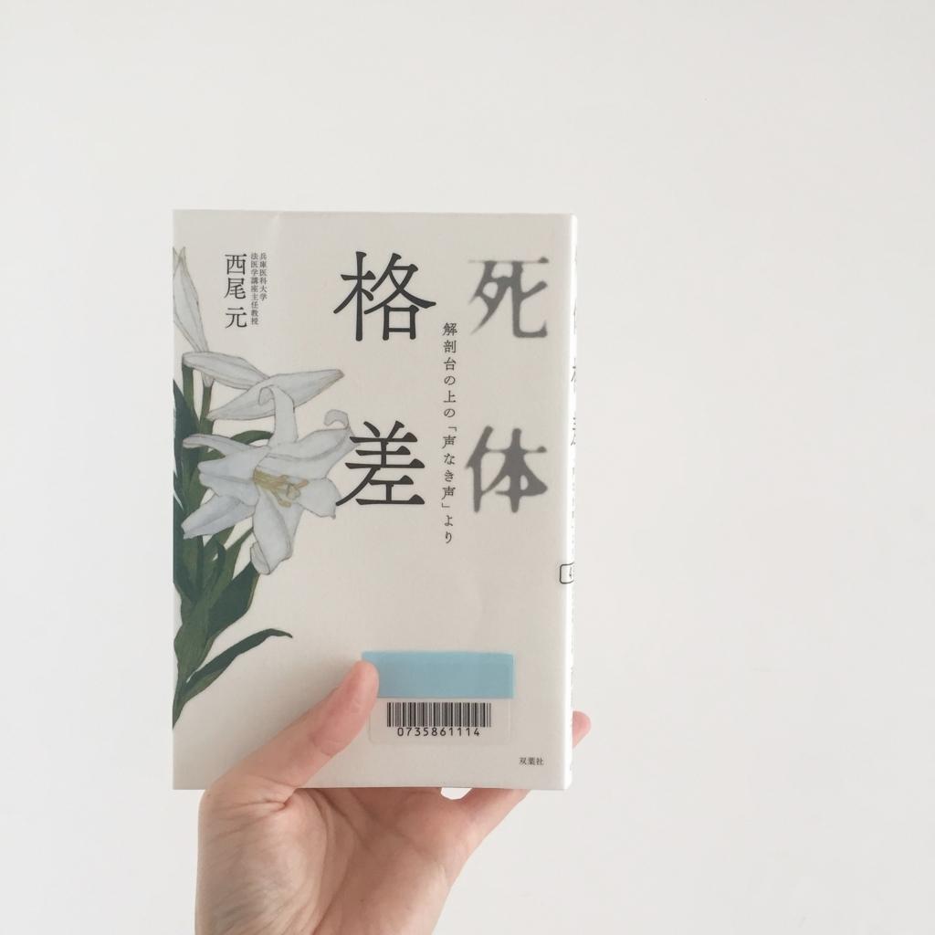 f:id:emikobook:20170628140416j:plain