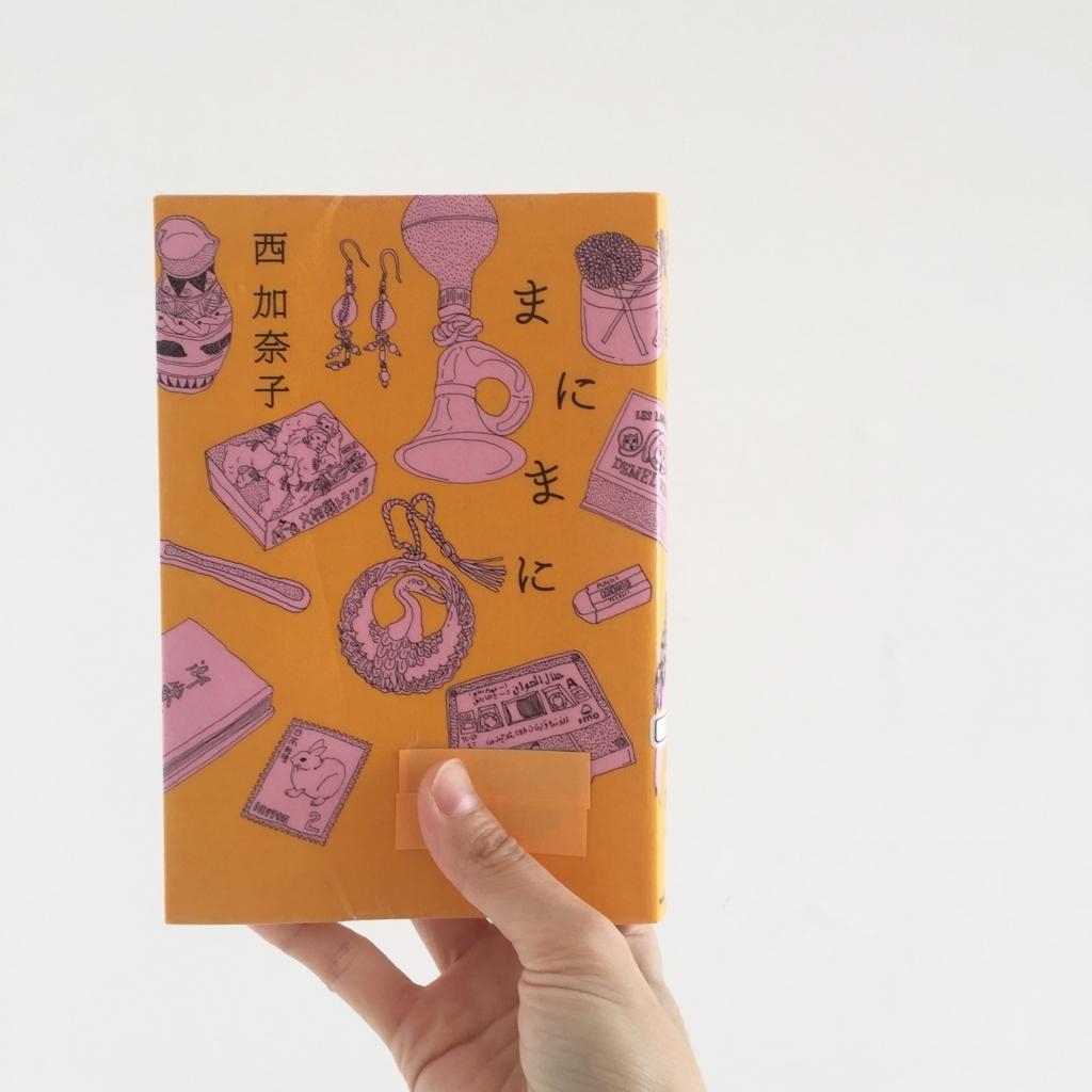 f:id:emikobook:20170628142029j:plain