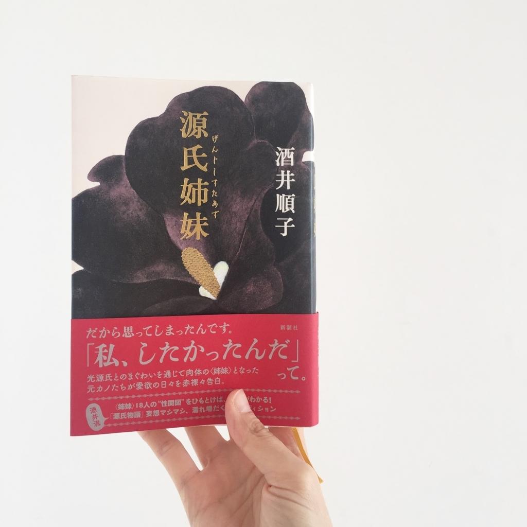 f:id:emikobook:20170629111728j:plain