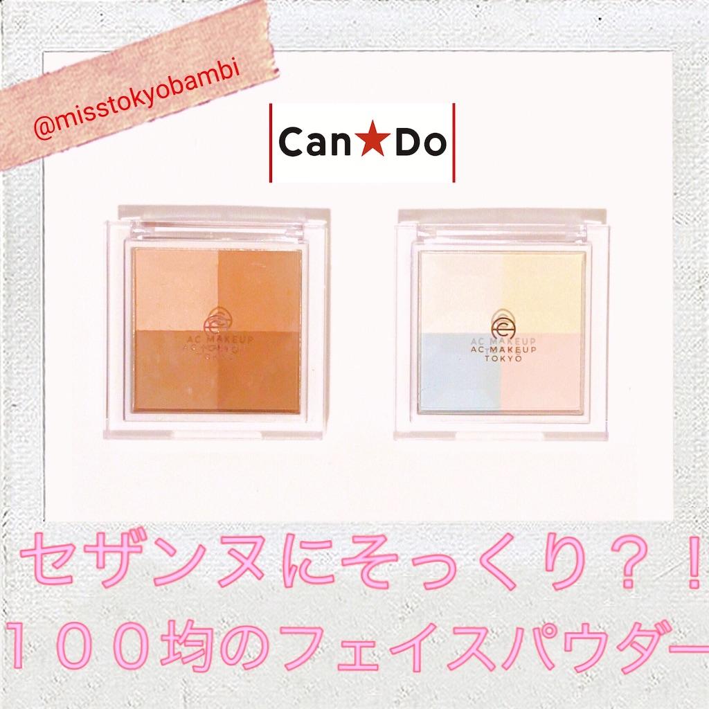 f:id:emiliaikemu4649:20200329221142j:image