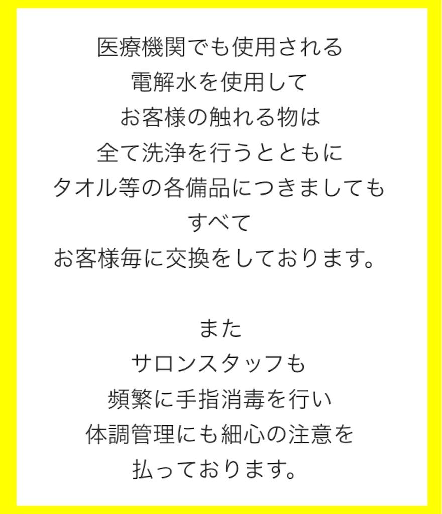f:id:emiliaikemu4649:20200424205410j:image