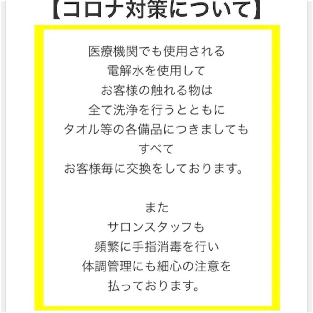 f:id:emiliaikemu4649:20200529204353j:image