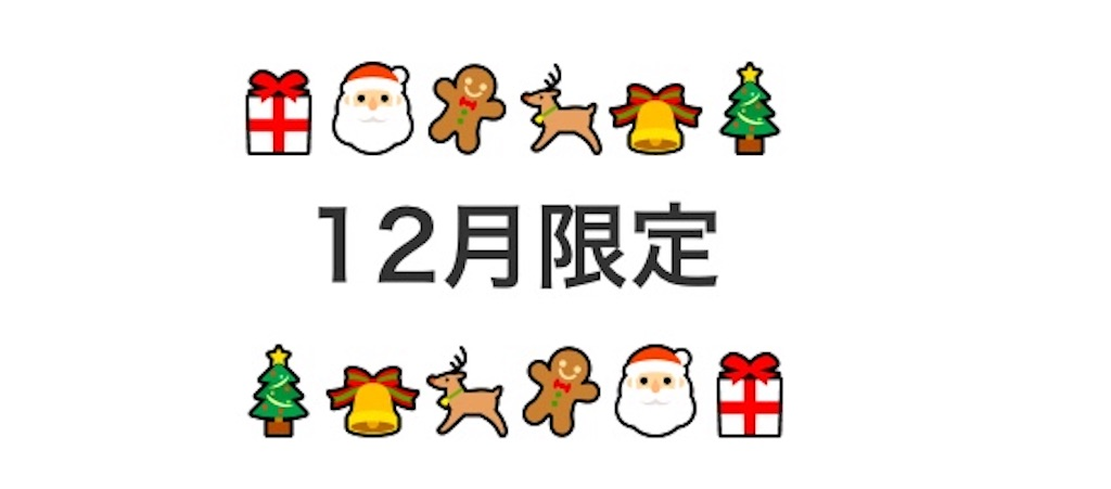 f:id:emiliaikemu4649:20201221224649j:plain