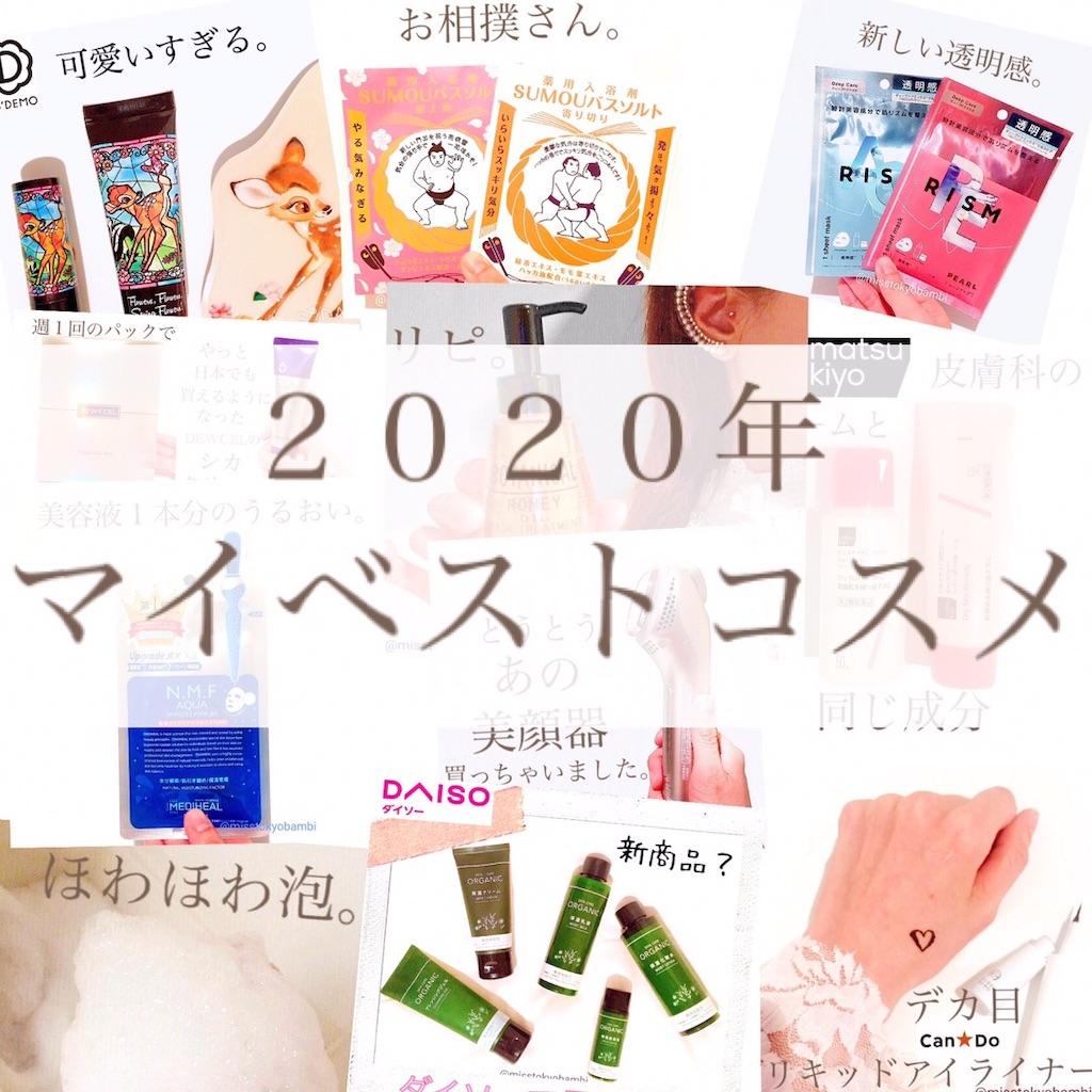 f:id:emiliaikemu4649:20210103231545j:plain