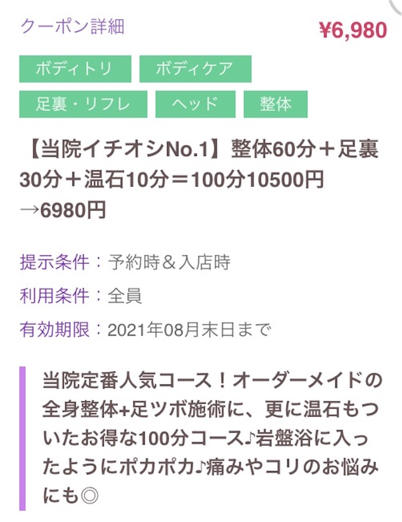 f:id:emiliaikemu4649:20210803002113j:plain