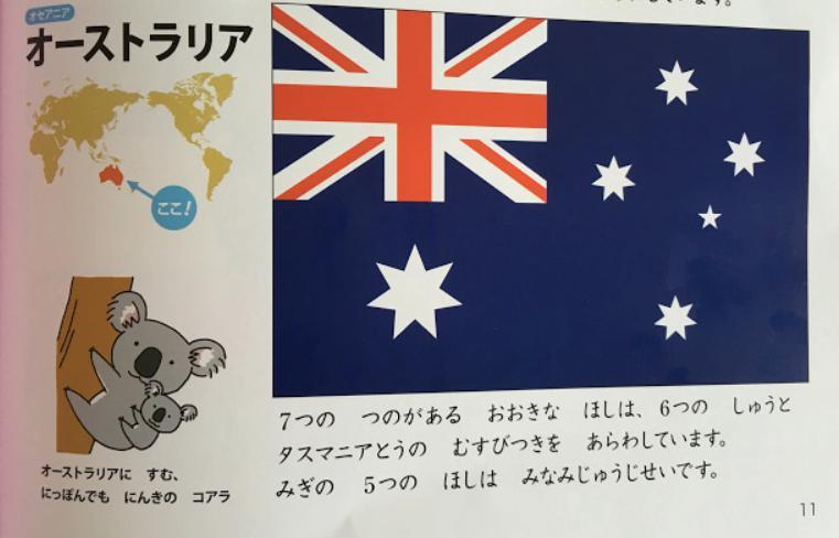 世界がわかるこっきのえほん乳幼児におすすめ国旗の由来をわかり