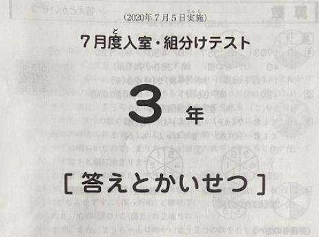 四谷 大塚 クラス 分け 偏差 値