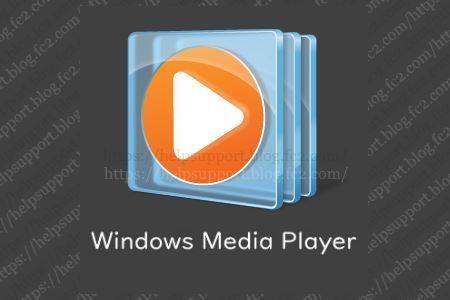 Windowsメディアプレイヤー