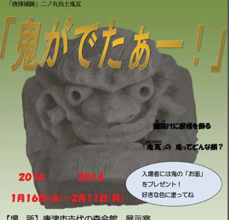 f:id:emiyosiki:20130121222221p:image:w360