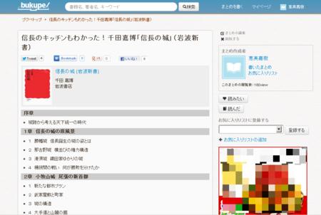 f:id:emiyosiki:20130127115324p:image:w360