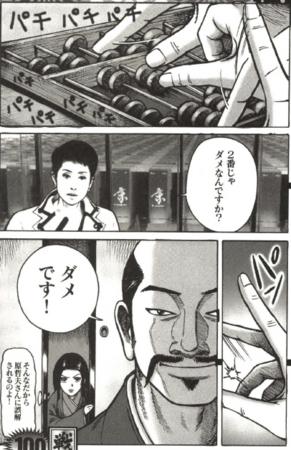 f:id:emiyosiki:20130509113702p:image:w360