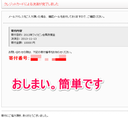 f:id:emiyosiki:20131113113537p:image:w640