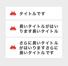 CSSでアイコンを表示 テキストが複数行の場合