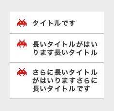 CSSでアイコンを表示 テキストが複数行の場合 表示位置を指定