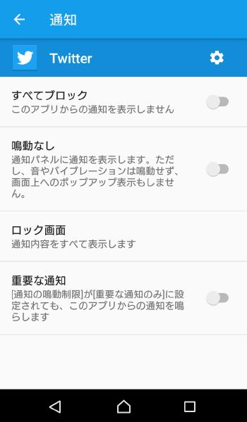 Androidでのアプリ通知設定
