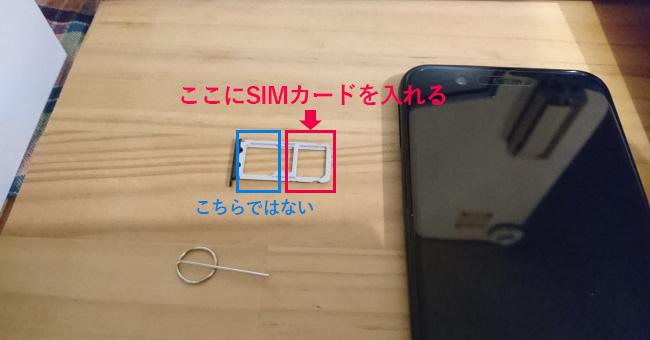 写真:Huawei nova2 SIMカードスロット