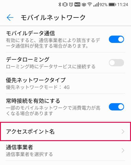 スクリーンショット:Huawei nova2 モバイルネットワーク設定