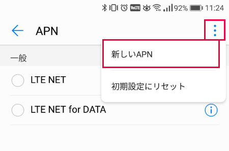 スクリーンショット:Huawei nova2 APN設定