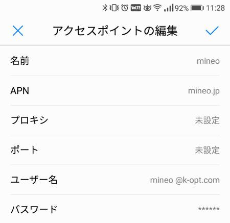 スクリーンショット:Huawei nova2 アクセスポイントの編集