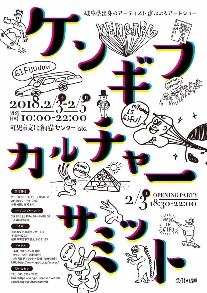 f:id:emokojima:20180204010943j:plain