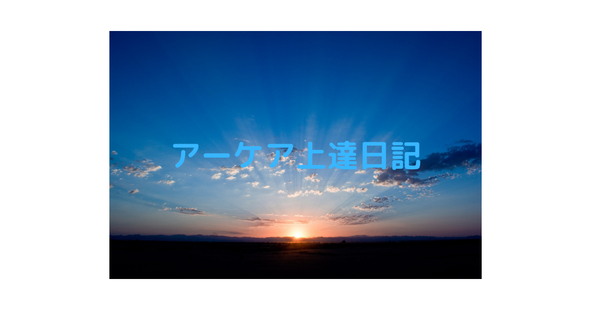 f:id:emongakun:20210508225835p:plain
