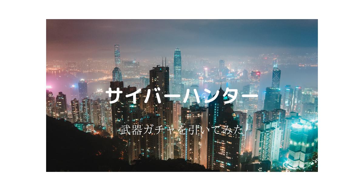 f:id:emongakun:20210530011610p:plain