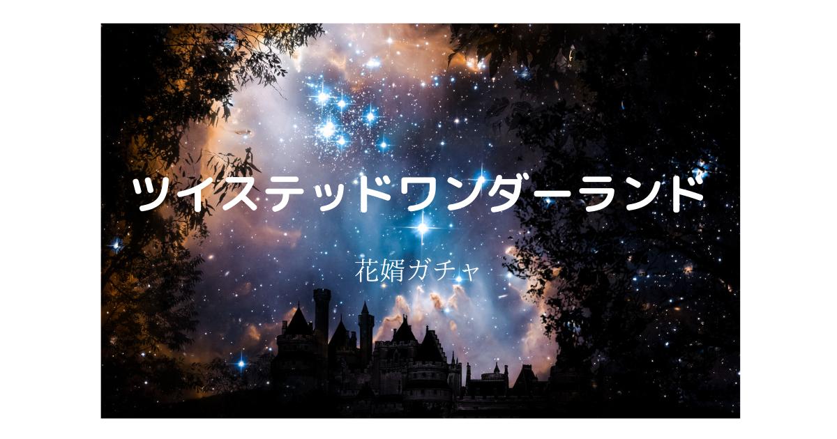 f:id:emongakun:20210626171427p:plain