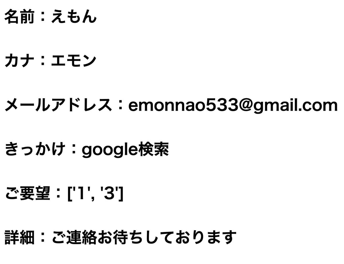 f:id:emonnao:20190520204121p:plain